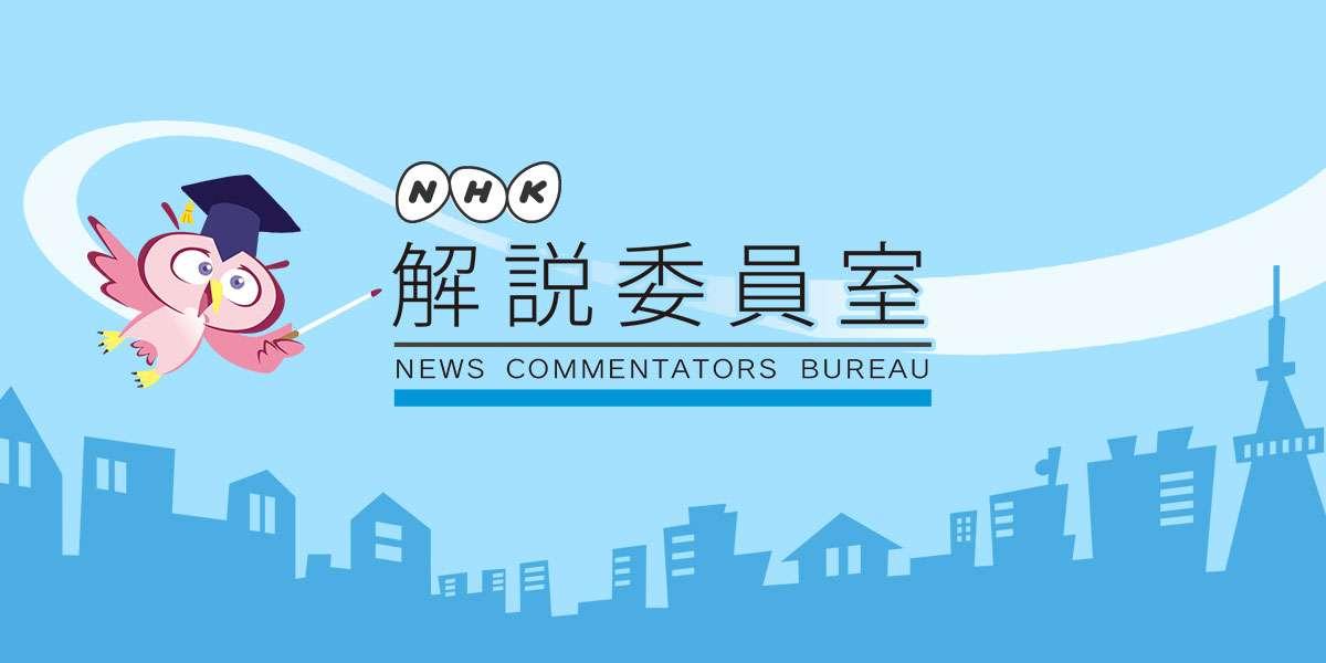 「よみがえれ 世界遺産・パルミラ」(視点・論点) | 視点・論点 | NHK 解説委員室 | 解説アーカイブス