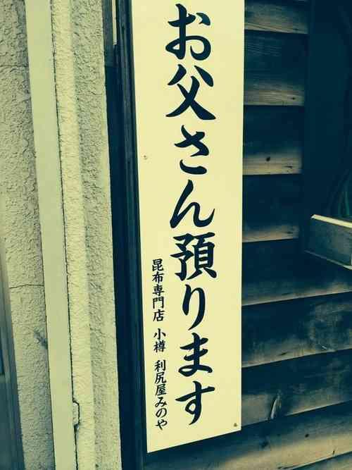 小樽の街中でよく見かける「お父さん預かります」の看板 : バカッタン!-Twitterおもしろまとめ-