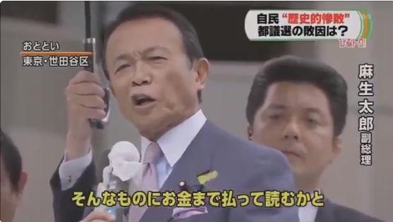 麻生太郎のメディア批判に猛反発したひるおび、握手拒否事件を捏造してしまい敗北 | netgeek