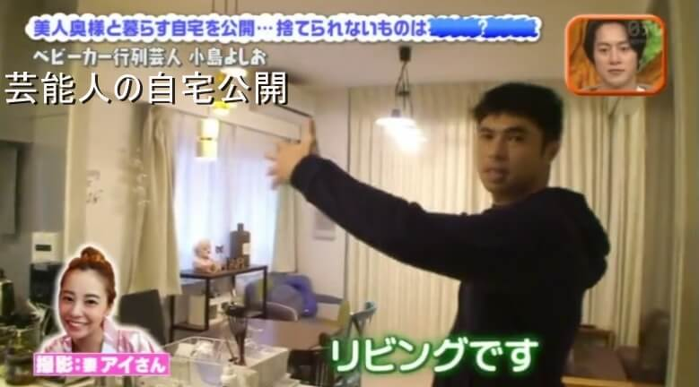 【男芸人の自宅】小島よしおさんの自宅【画像あり】