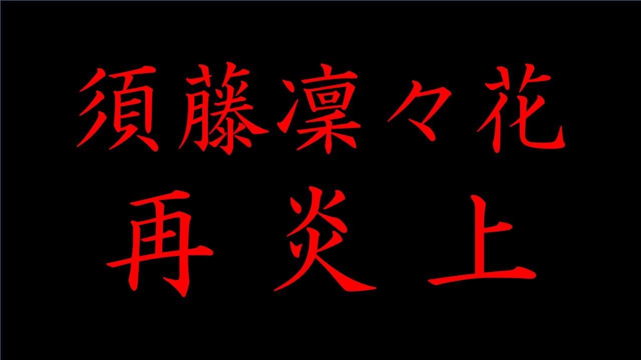 【泥沼】NMB48須藤凜々花、過去の動画が流出し再炎上「大金注ぎ込むのは自己責任」