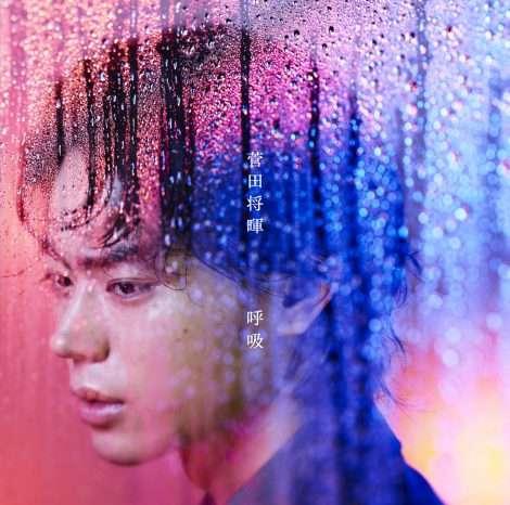 菅田将暉、ガラス越しに見せる憂いの表情 新曲「呼吸」アートワーク公開