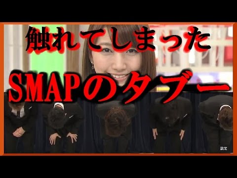 【衝撃タブー】ミタパンが触れてしまった!業界全体が避けてきたSMAPのタブー! - YouTube