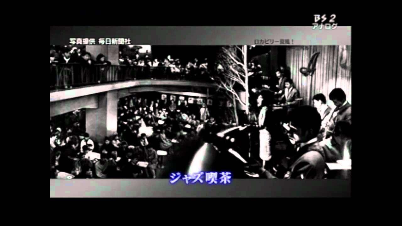 日劇ウェスタンカーニバル - YouTube