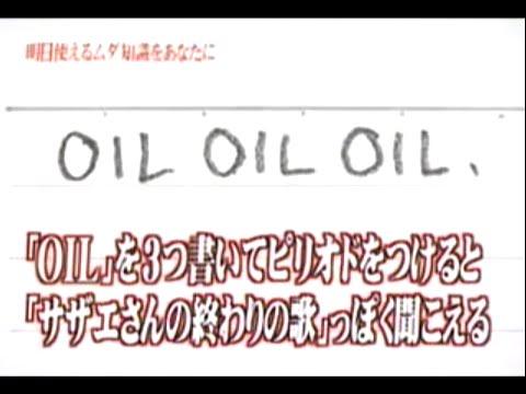 トリビアの泉 「OILを3つ書いてピリオドをつけると「サザエさんの終わりの歌」っぽく聞こえる」 - YouTube