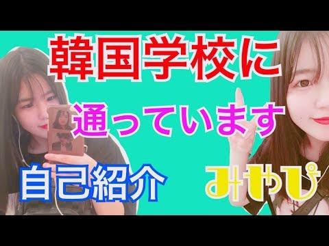 【自己紹介】女子高校生みやぴの自己紹介