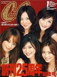 石川恋「CanCam」専属モデルに加入