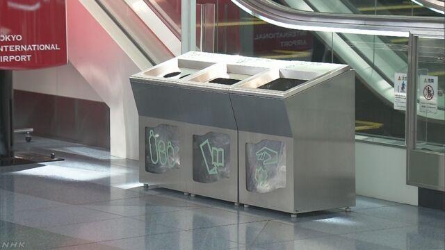 羽田空港のゴミ箱に大量の実弾 米国人女逮捕 | NHKニュース