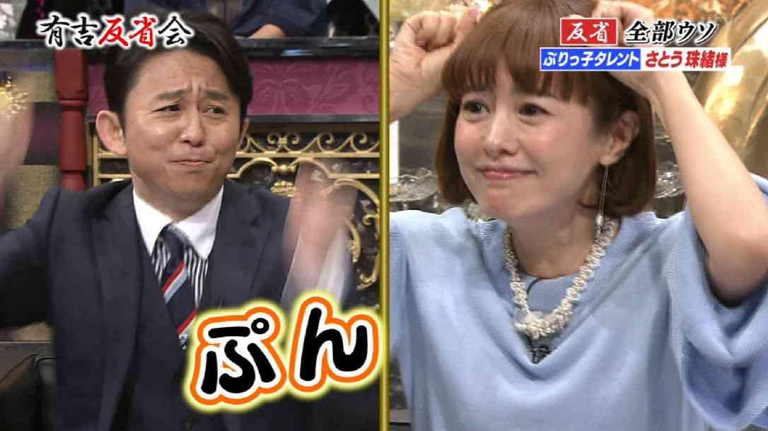 さとう珠緒、エネルギー・森一弥とは結婚せず? 「婚活がんばりま~す」