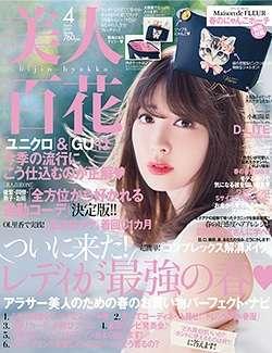 【雑誌】「美人百花」好きな人!