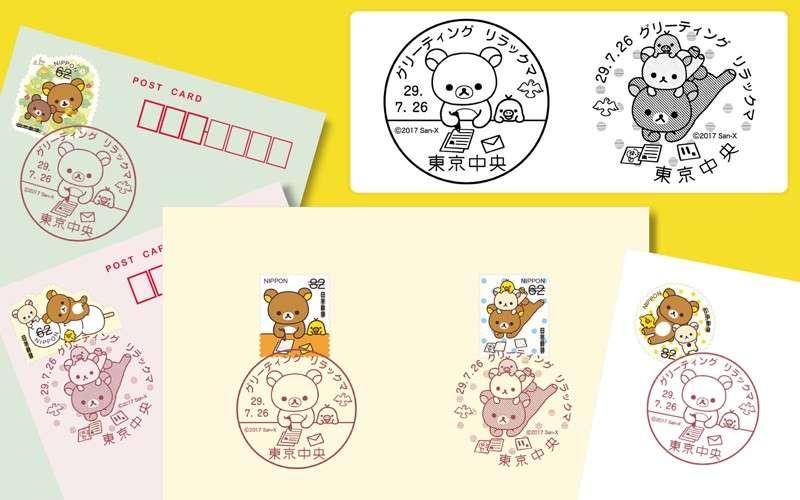 たった1日だけのチャンス!日本郵便「グリーティング切手リラックマ発行 当日限定消印 記念押印」