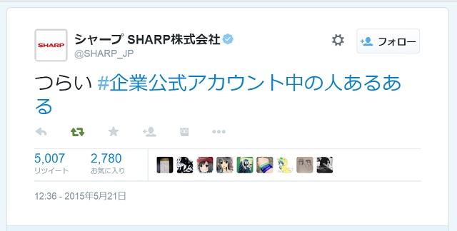 【画像】シャープ公式Twitterの「中の人」が漫画のキャラと全然違う!