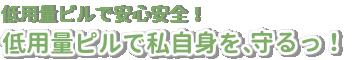 日本と海外のピル普及率 - 低用量ピルで避妊する方法