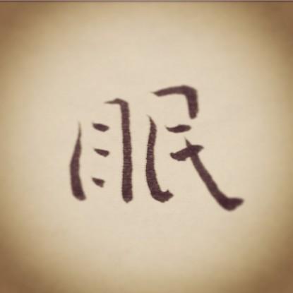 今の気持ちを漢字一文字でどうぞ