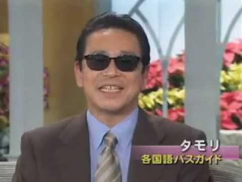 【天才!】徹子の部屋 タモリの7ヶ国語バスガイド - YouTube