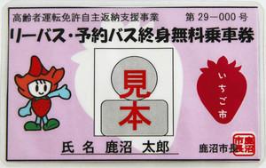 【栃木】高齢免許返納者 バス終身無料に 県内初 鹿沼市が新支援策