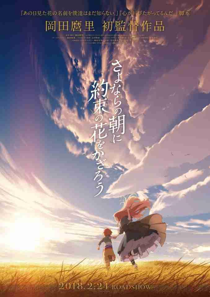 電撃 - 『あの花』脚本家・岡田麿里さんの初監督アニメ『さよならの朝に約束の花をかざろう』が劇場公開決定