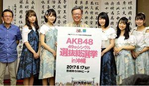 【は?】沖縄のAKB総選挙、国費2800万円が使われていたwwwwww | もえるあじあ(・∀・)