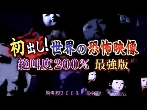 世界の恐怖映像「絶叫度200%最恐映像 最強版SP」② - YouTube
