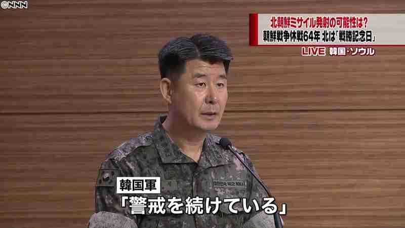 北ミサイル 韓国軍「差し迫った兆候ない」|日テレNEWS24