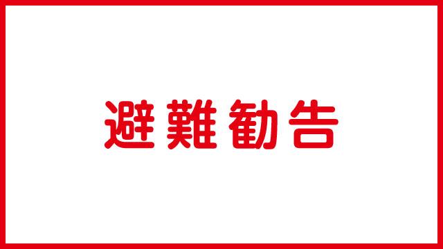 新潟県内の避難勧告まとめ(午前6時半現在)   NHKニュース