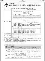【衝撃情報】平成29年度岩手県職員等採用試験受験案内・警察事務 ←*日本国籍を有しないものでも受験できます   保守速報
