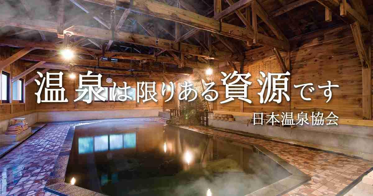 お問い合わせ 送信完了 | 日本温泉協会