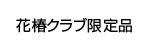 花椿クラブ 資生堂 ラ・プードル ルイスロント(レフィル) - 化粧品&#1