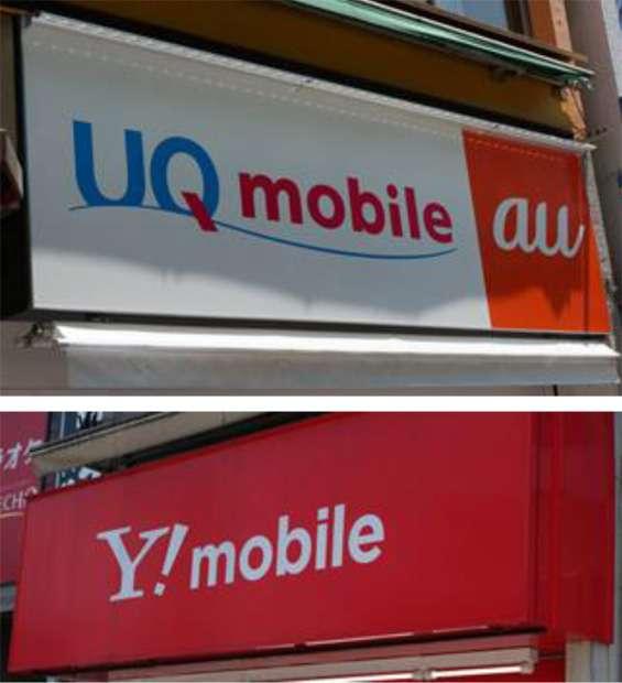 「UQモバイル」と「ワイモバイル」の好調に格安SIM業者の不満爆発! - ビジネス - ニュース|週プレNEWS[週刊プレイボーイのニュースサイト]