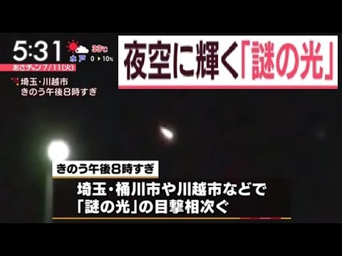 夜空に謎の光 埼玉などで目撃 - YouTube