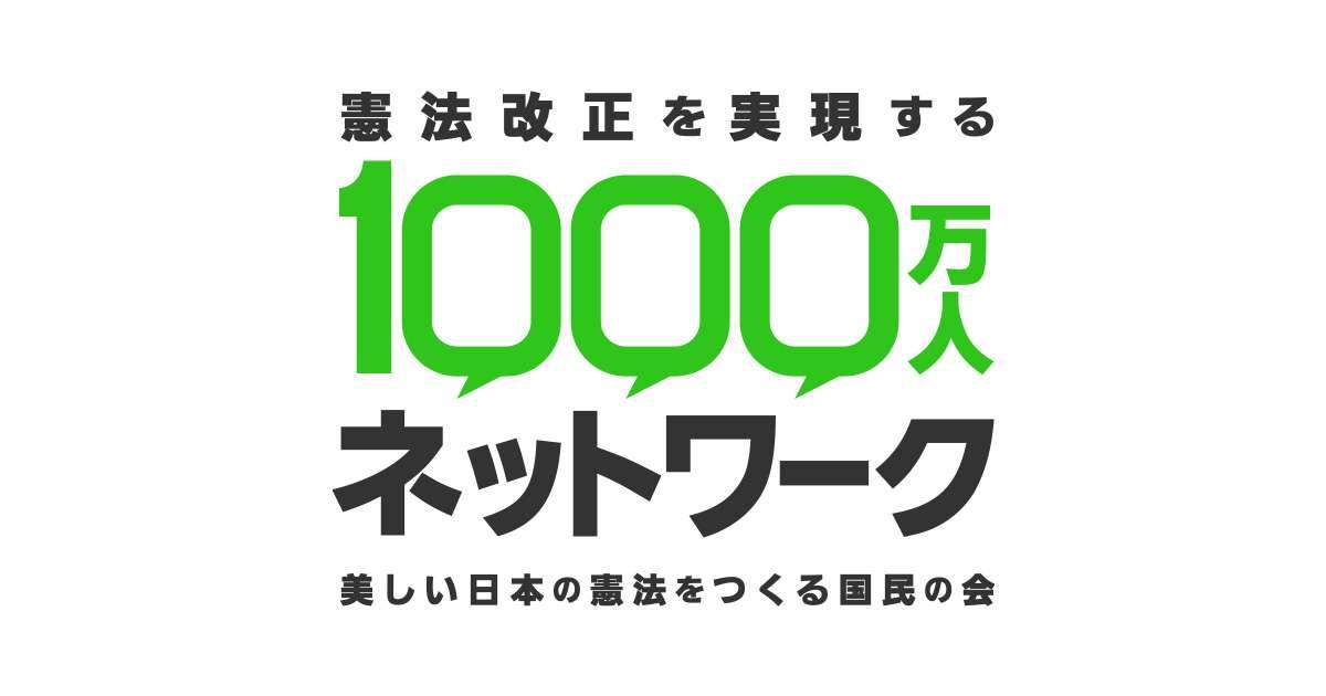 憲法改正を実現する1,000万人ネットワーク   美しい日本の憲法をつくる国民の会