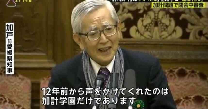 加戸前愛媛県知事の主張をマスコミはなぜ取り上げない!「各メディアの取り上げ方一覧」が話題 | Share News Japan
