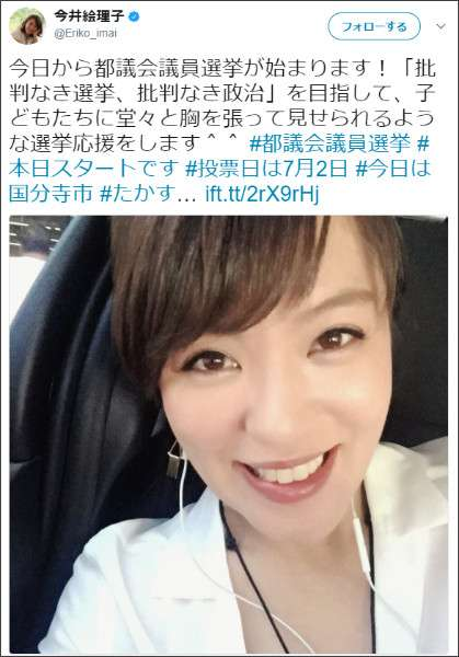 今井絵理子議員「批判なき政治」ツイートで炎上!「あなたの政党は…」ツッコミ殺到