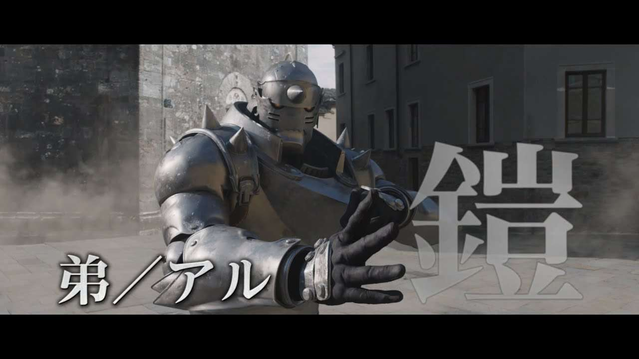 映画『鋼の錬金術師』予告Ⅲ【HD】2017年12月1日公開 - YouTube