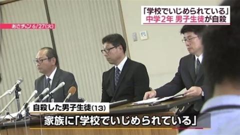 新潟で中2男子自殺 教委がいじめ有無調査