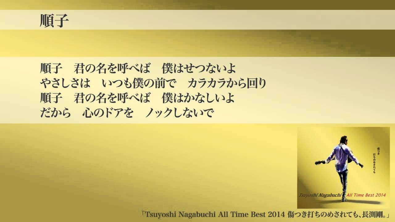 長渕剛 - 順子 - YouTube