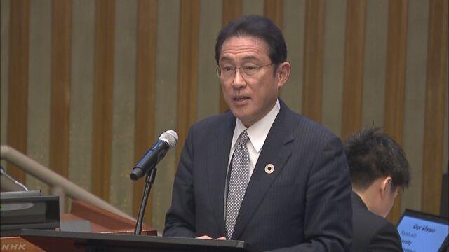 岸田外相 国際協力に向け10億ドル支出の方針表明 | NHKニュース