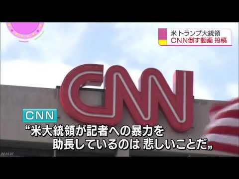 【日本ニュース】トランプ大統領 CNN倒す動画投稿 メディアとの対立激しく(2017/07/03) - YouTube
