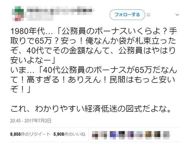 バブル期と現在では激変!?「公務員のボーナスが65万円」は高いか安いかで議論