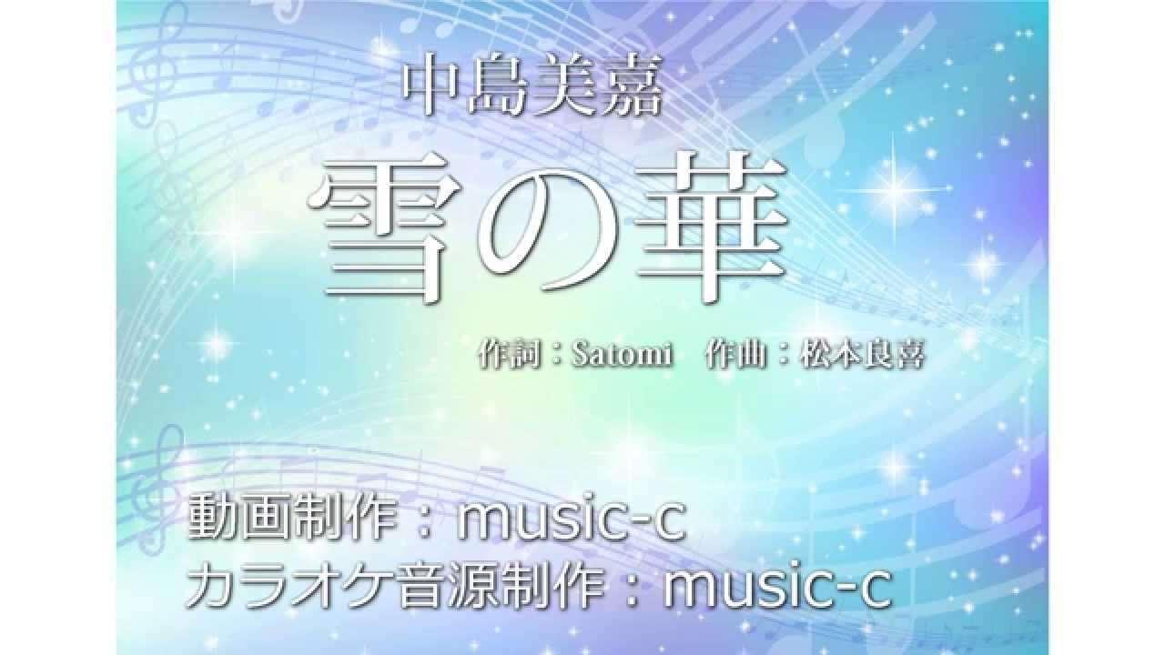 【オリジナルカラオケ】 雪の華(中島美嘉)【歌詞付】 - YouTube