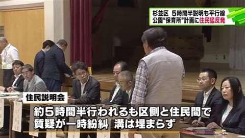 東京・杉並区 保育所建設に住民が反発、説明会が5時間半紛糾