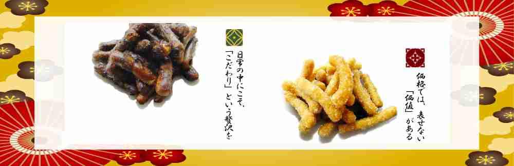 有限会社天龍堂製菓 かりんとう