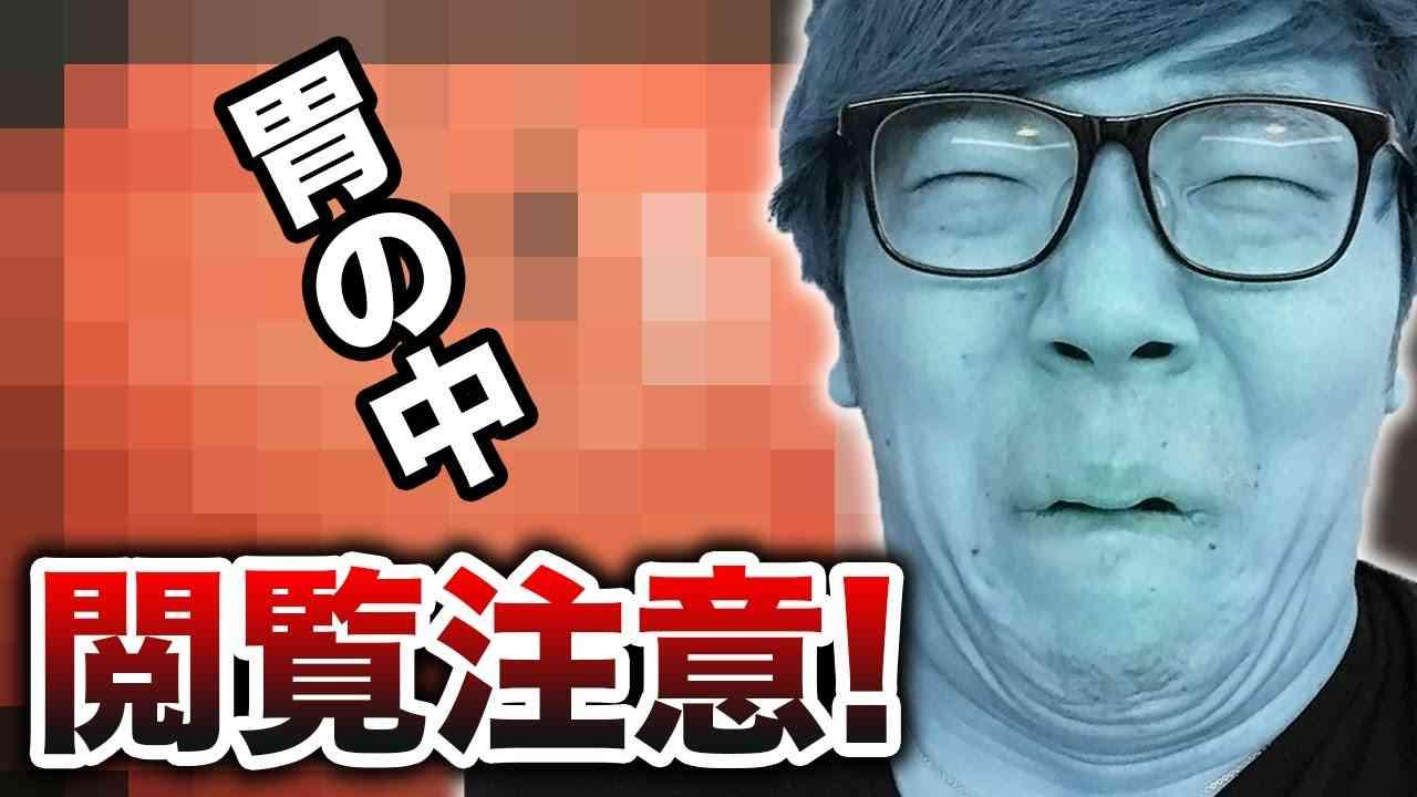 【閲覧注意】ヒカキンの胃の中お見せします【胃カメラデビュー】 - YouTube