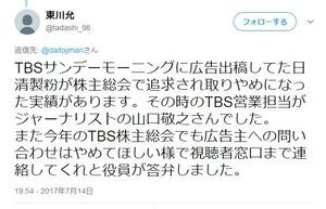 痛いニュース(ノ∀`) : TBS役員「広告主への問い合せは止めて、視聴者窓口まで連絡して。意見は社内で把握してるから勘弁」 - ライブドアブログ