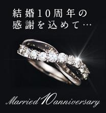 結婚10周年記念でプレゼントもらった方