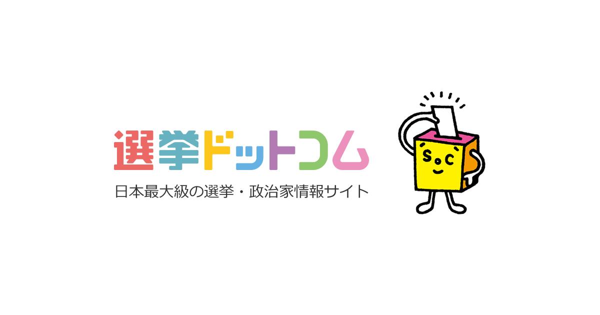 選挙ドットコム(旧ザ選挙)|日本最大の選挙・政治情報サイト