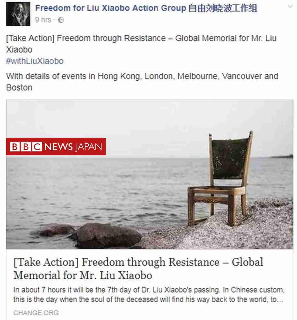 民主活動家・劉暁波氏をソーシャルメディアが追悼 - BBCニュース