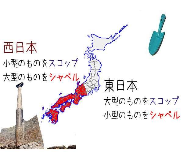東と西  〜呼び方の違い〜