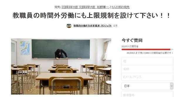「教員の時間外労働にも上限規制を」署名3万人分集まる 「これで日本の教育が生きるか死ぬか決まる」