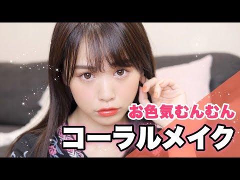 お色気むんむんコーラルメイク♡! - YouTube